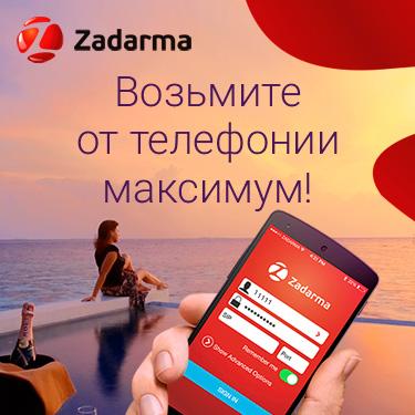 Zadarma: IP телефония, виртуальные номера, облачная АТС, бесплатные звонки