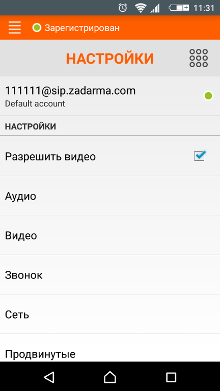 Zadarma: Linphone on Android