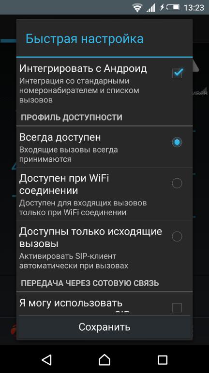 программа для смартфона для работы с сетью
