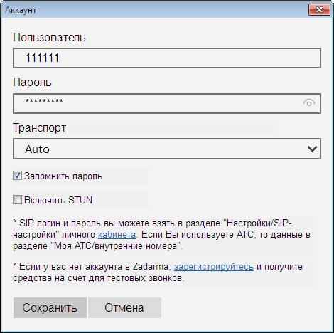 ba0d27cde146e5 Пароль: Ваш пароль от sip-номера из личного кабинета